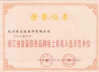 Hangzhou Tehui Fasteners Co. Ltd.