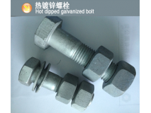 热镀锌螺栓(Hot dipped galvanized bolt)