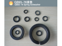 GB93-76弹垫(GB93-76 Spring lockwasher)