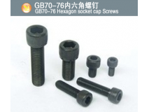 GB70-76内六角螺钉(GB70-76 Hexagon socket cap Screws)