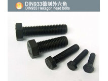 DIN933德制外六角(DIN933 Hexagon head bolts )